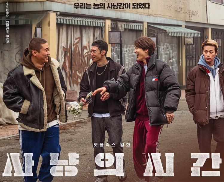 《狩獵的時間》 崔宇植、朴正民、李帝勳、安宰弘、朴海秀