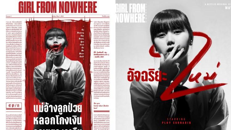 Netflix《轉學來的女生2》珺可 娜諾