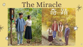 影評/爆淚反轉+洋蔥彩蛋《奇蹟:給總統的一封信》潤娥&朴正民:築夢過程&與自己和解