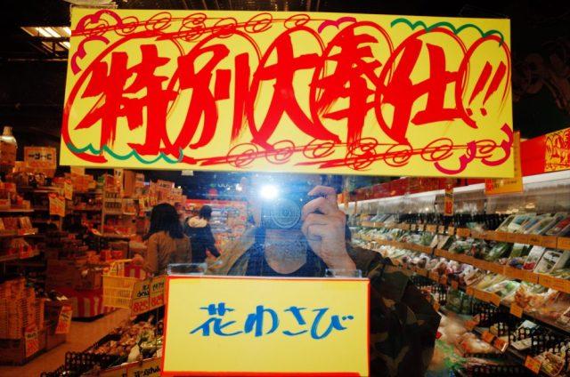 Eric kim Osaka selfie, 2018