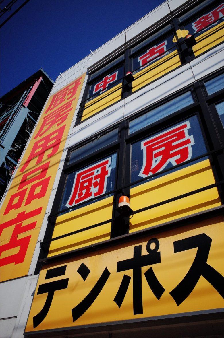 Red, yellow, blue signage. Osaka, 2018