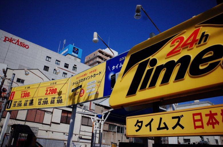Blue and yellow urban landscape. Osaka, 2018