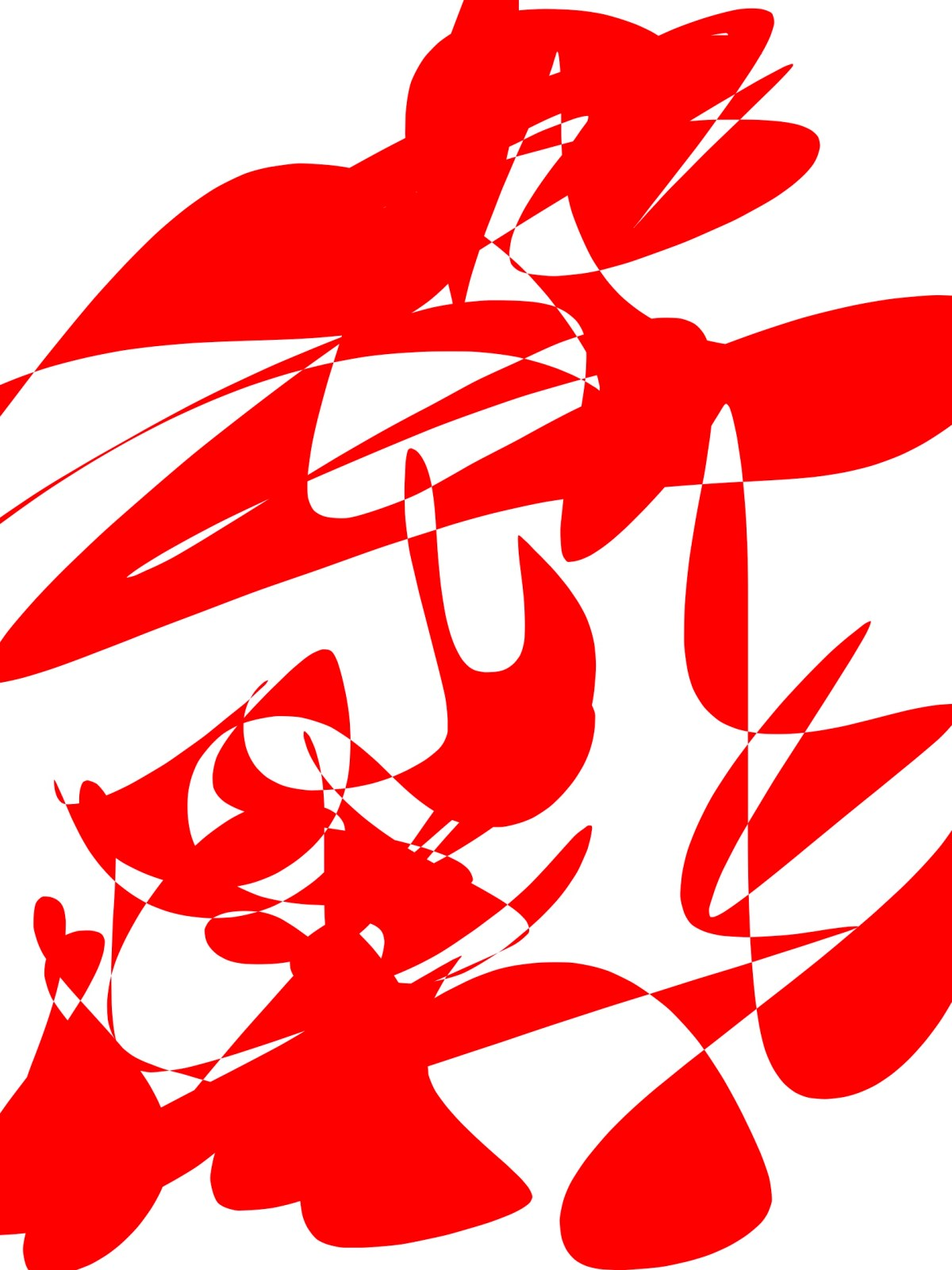 Visual artist red white abstract ERIC KIM