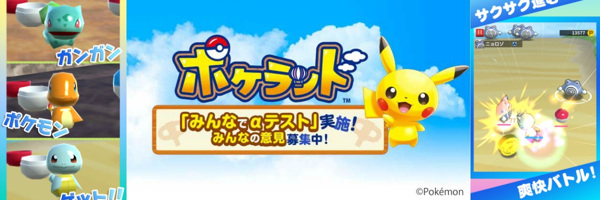 Pokéland está en fase alfa para iOs en Japón