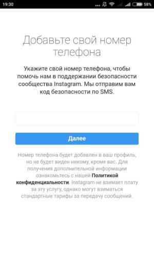 Аккаунт Инстаграм удален из-за отсутствия привязки номера телефона