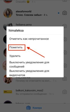 Фильтр в Инстаграм Директе - Пометить флажком
