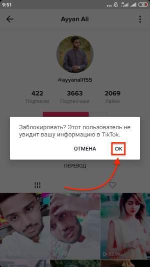 Заблокировать пользователя ТикТок - Подтверждаем ОК
