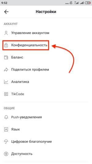 Разблокировать пользователя ТикТок - Переходим в Конфиденциальность