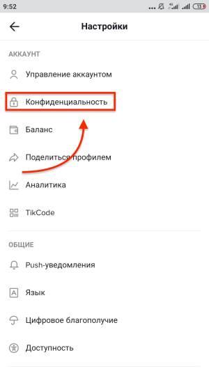 Сделать приватный аккаунт ТикТок - Конфиденциальность