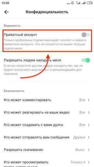 Сделать приватный аккаунт ТикТок - Нажмите приватный аккаунт