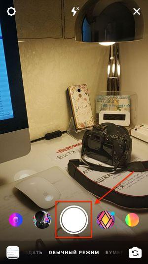 Как создать фото с помощью Сторис в Инстаграм - Делаем снимок