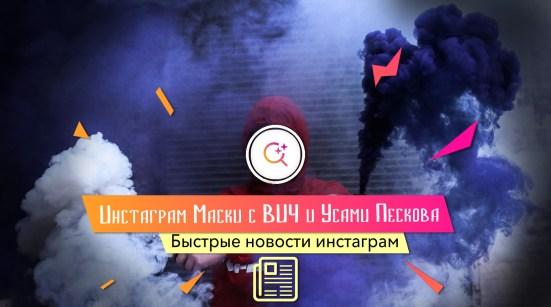Инстаграм Маски с Вич и Усами Пескова