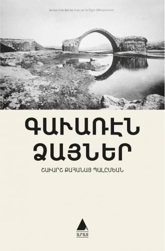 Kavaren Tsayner (Taşradan Sesler) - Diyarbakır Ermeni Nişanı