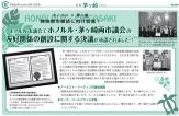 Article from Chigasaki newspaper regarding the friendship council relationship.