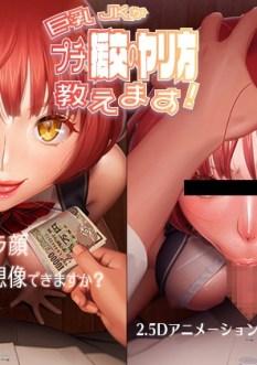 【同人エロアニメ】巨乳JKがプチ援交のヤリ方教えます!