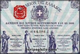 Δάνειον της Ελλάδος