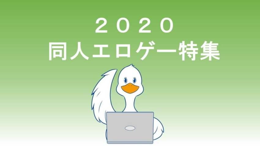 2020年のオススメ同人エロゲー38作品