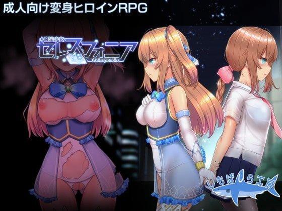 【A】魔法少女セレスフォニア【レビュー攻略】