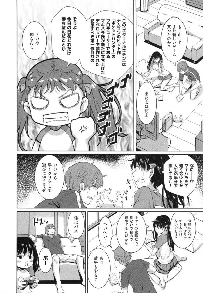 _eromanga_kareshinoiedekattenige_musurukanojoga_ze