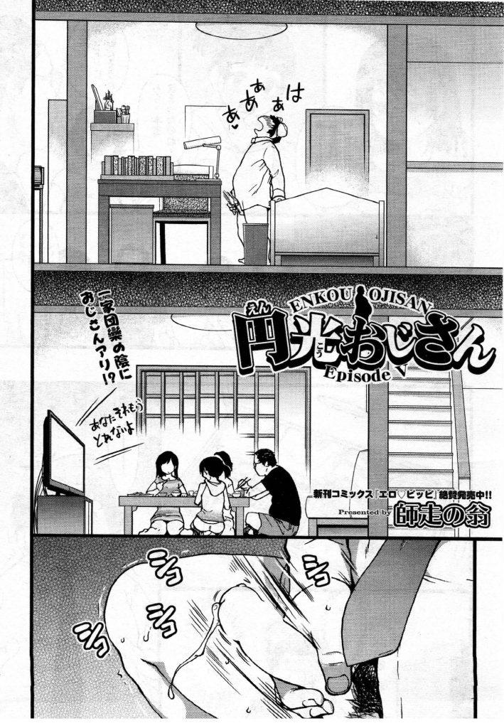 エロ 漫画 師走の 円光