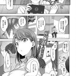 【エロ漫画】課金厨なオタク男子生徒はクラスメイトの美少女JKに課金しセックスさせてもらう!女のおまんこに初めて挿入し追加課金で何度もパコる!