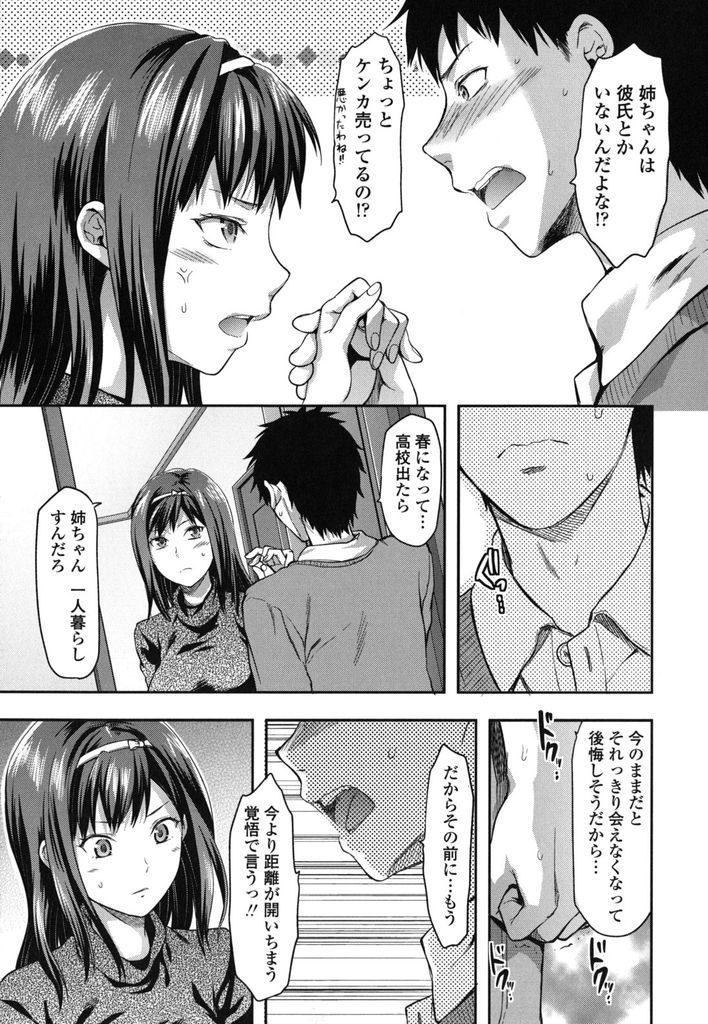 _1_2hanashi_hitorigurashisurumaeniotoutokarakokuha