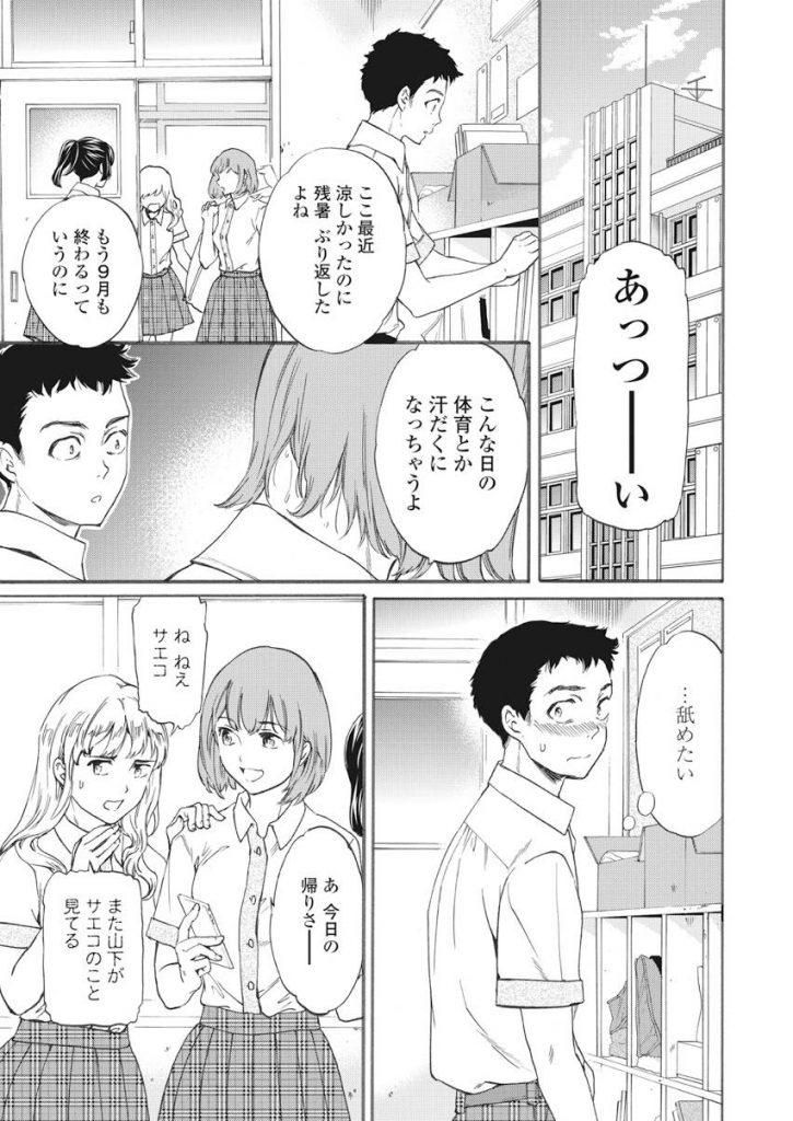 gakkounotsukuenonakaniro_ta_wowasureteshimattaJK_a