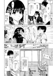 daisukinakarekarakokuhakusarerugauranaishiniiwaretekotowaruJK_tsukiautoshouraiji
