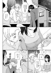 joshidaiseinosukebenaonnahadaigakunootokoniitsumotsuitekuru_nomikaigaowattekaets