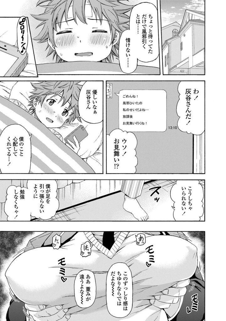 kareshitoHsezukurasumeitotoyarimakurubitchinatarec