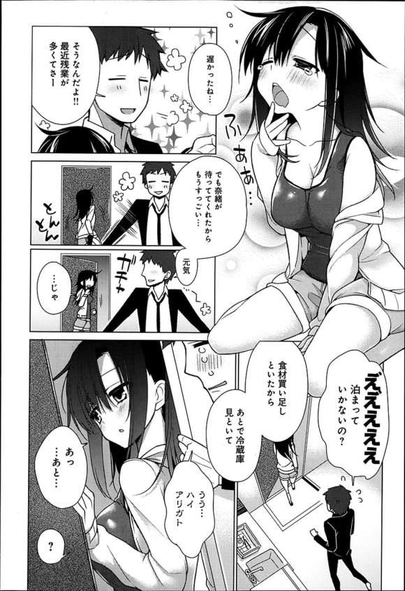 【エロ漫画】可愛い彼女が隣でオナニー中…!自分もオナってイチャラブセックス生中出しww【ぎうにう:すなおな】