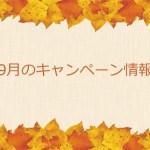 大阪の女性専用性感マッサージ(梅田、心斎橋、難波、天王寺)