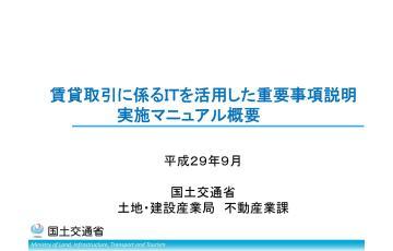 賃貸取引に係るITを活用した重要事項説明書実施マニュアル概要