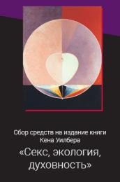 Кен Уилбер, «Секс, экология, духовность» — сбор средств