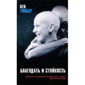 Книга «Благодать и стойкость»