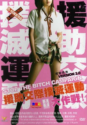 Stop the Bitch Campaign (2001)