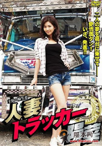 Married Trucker Hina (2013)