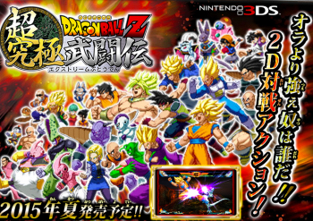 dragon-ball-z-extreme-butoden-3ds_p5nz