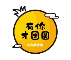 大果儿童情商石榴emoji喜贺中秋主题表情符号