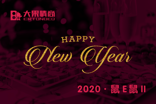 2020-happy-new-year