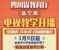 """""""四川云教电视课堂""""3月9日线上开播新课"""