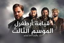 قيامة أرطغرل | الموسم الثالث