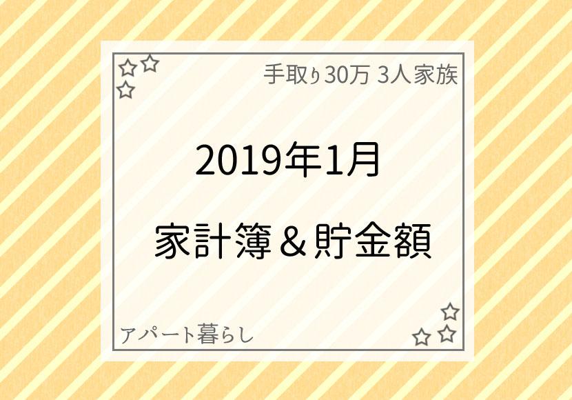 2019年1月家計簿&貯金額