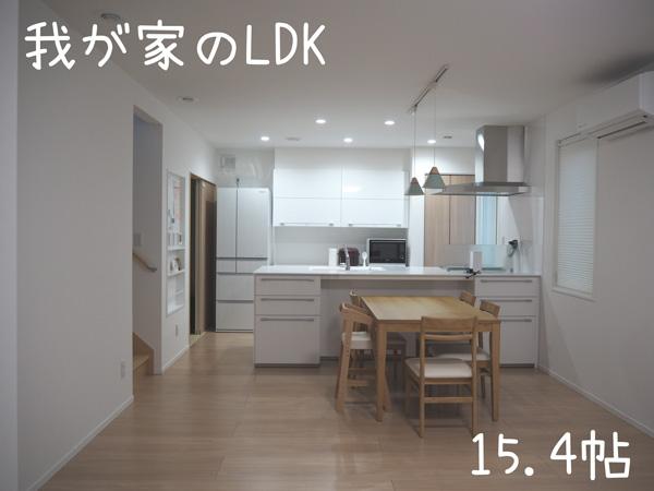 我が家のLDK15.4帖