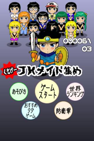 JKメイド集め:タイトル画面