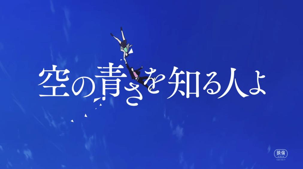 Winter Anime: Sora no Aosa wo Shiru Hito yo, New Key Visual Released