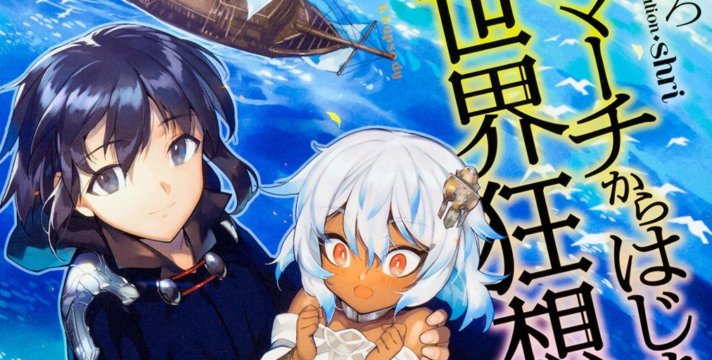 Japan Top Weekly Manga Ranking: October 7, 2019 ~ October 13, 2019