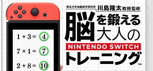 Japan Top Weekly Video Game Ranking: December 23, 2019 ~ December 29, 2019