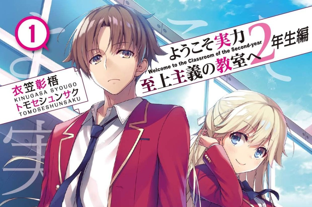 Japan Top 10 Weekly Light Novel Ranking: January 20, 2020 ~ January 26, 2020