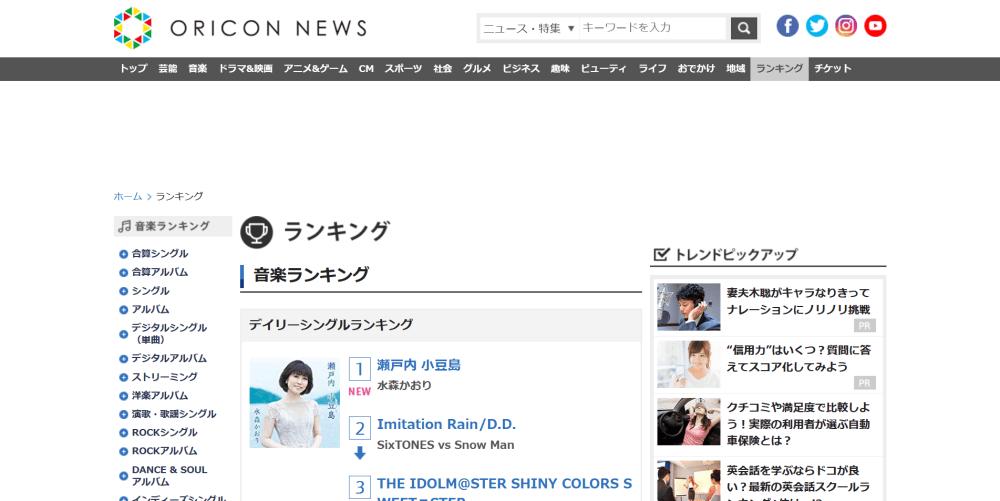 Oricon (2)
